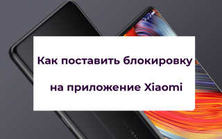 Как поставить блокировку на приложение Xiaomi
