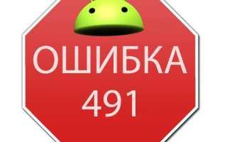 Ошибка 491 в Play Market — как устранить проблему?