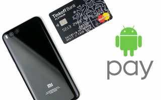 Настройка бесконтактной оплаты на смартфонах Xiaomi