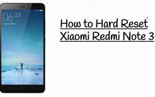Как сделать hard reset на смартфоне Redmi note 3