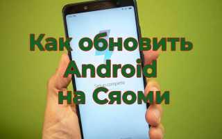 Как обновить Android на Сяоми?