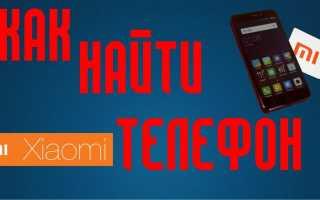 Как найти телефон Xiaomi, если он потерялся