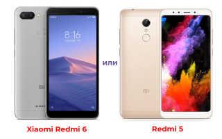 Xiaomi Redmi 6 или Redmi 5 – какой смартфон лучше?