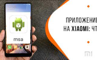 Приложение MSA Xiaomi — что это такое и как его удалить?