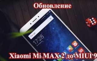 Обновление Xiaomi Mi MAX 2 до MIUI 9