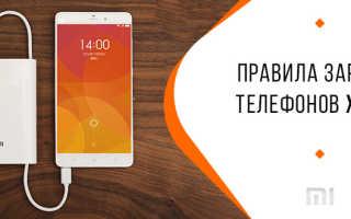 Правила зарядки телефонов Xiaomi