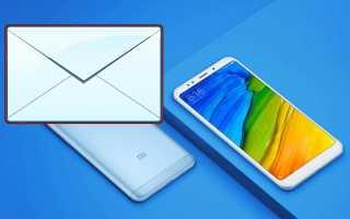 Что такое Mi почта и как ей пользоваться?