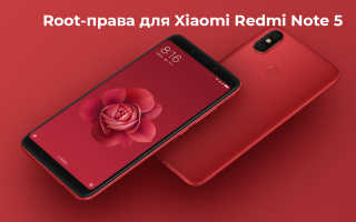 Root-права для Xiaomi Redmi Note 5