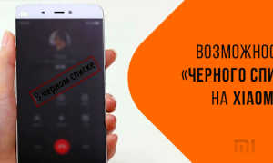 Как пользоваться черным списком на смартфонах Xiaomi?