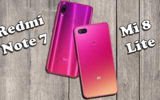 Сравнение смартфонов Сяоми Redmi Note 7 и Mi 8 lite
