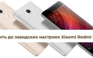 Сбросить до заводских настроек Xiaomi Redmi Note 4