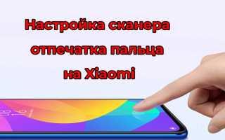 Настройка сканера отпечатка пальца на Xiaomi
