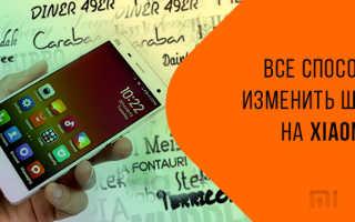 Изменение шрифта на смартфонах Сяоми
