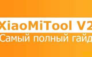 XiaomiMiTool — как скачать?