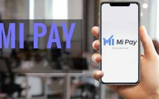 Что такое Mi Pay
