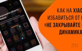 Как отключить сообщение «Не закрывайте область динамика» на Xiaomi?