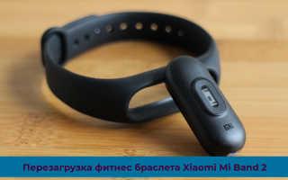 Перезагрузка фитнес браслета Xiaomi Mi Band 2