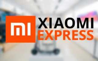 Xiaomi Express — обзор и отзывы