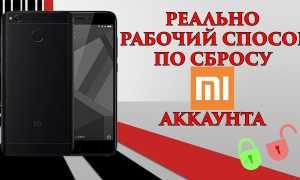 Как удалить Mi аккаунт с телефона Xiaomi
