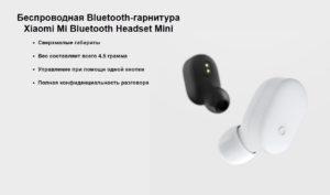 наушники с Bluetooth-гарнитурой
