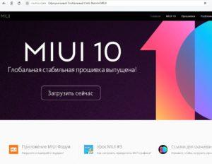 Сайт MIUI