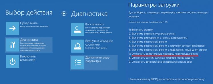 Далее выбрать вариант с отключенной функцией обязательной подписи драйверов