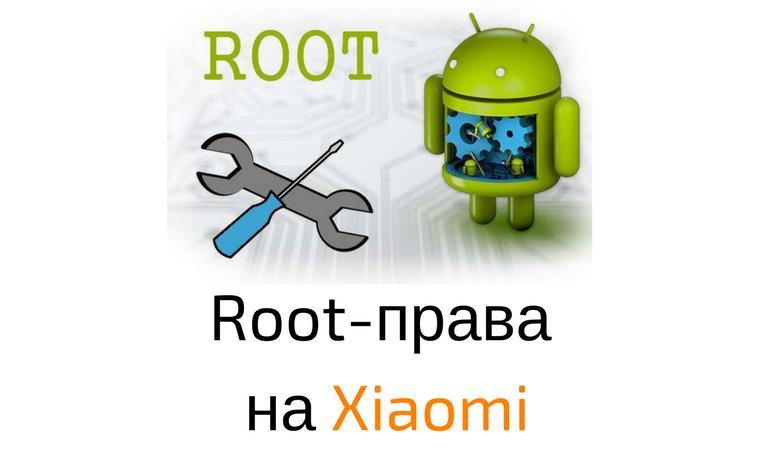 Рут права на Xiaomi