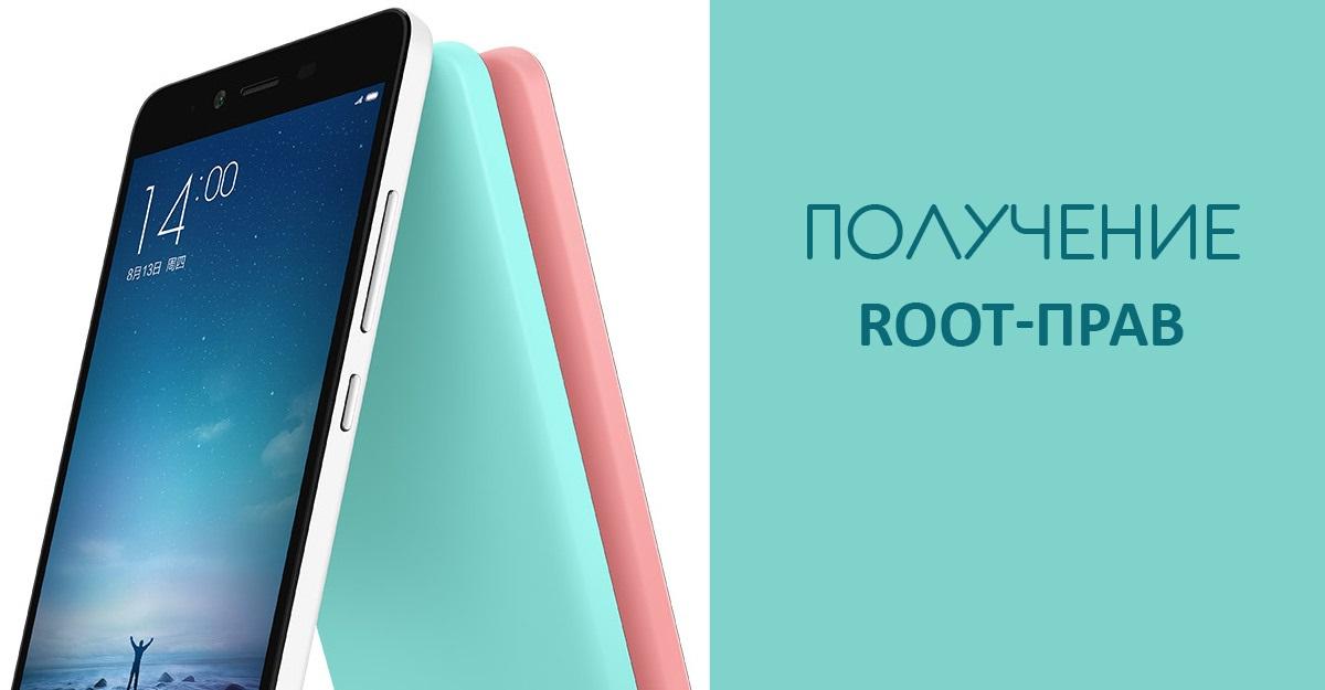 Как получить Root-права на Xiaomi