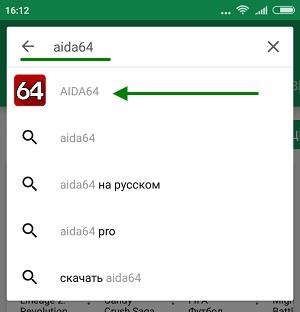 ЗапуститьAIDA64