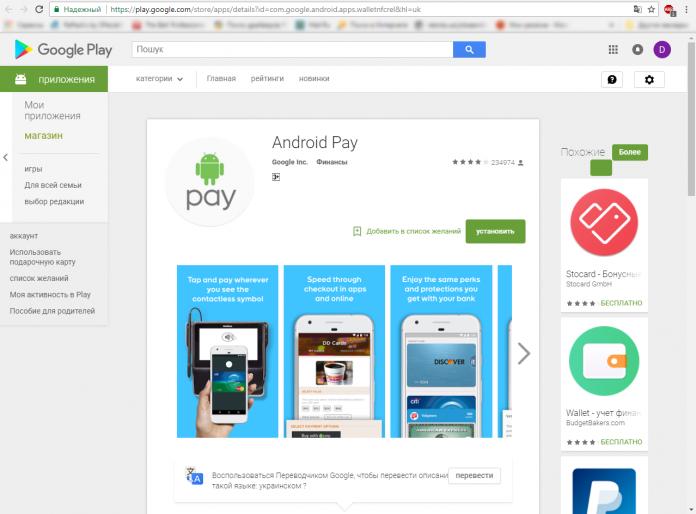 Как подключить карту Xiaomi Pay