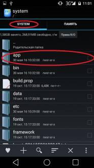 Перейти в директорию system_app