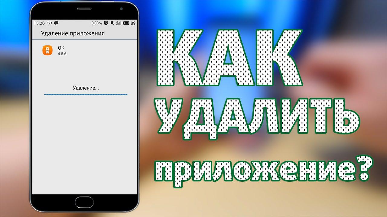 Удаление системных и гугл приложений на смартфоне Xiaomi