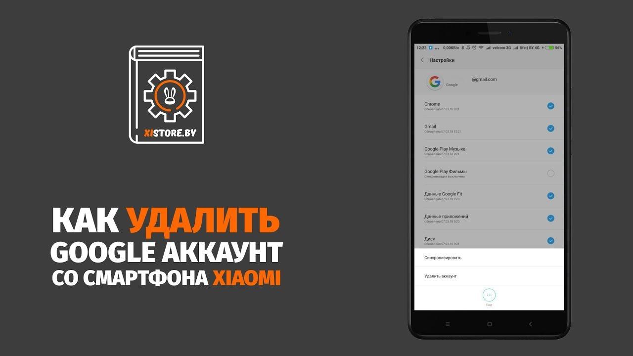 Удалить аккаунт Гугл с телефона Xiaomi