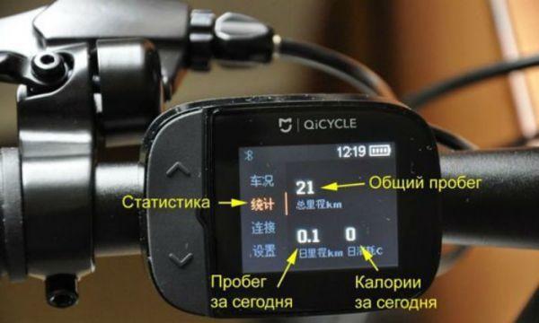 Электровелосипед xiaomi бортовой компьютер