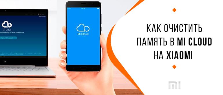 Инструкция по очистке памяти в Mi Cloud