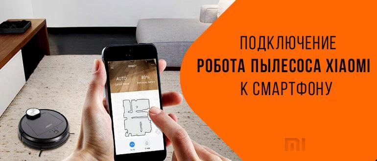 Инструкция по подключению пылесоса к телефону