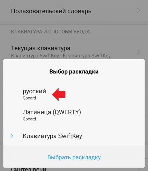 Найти русскую клавиатуру