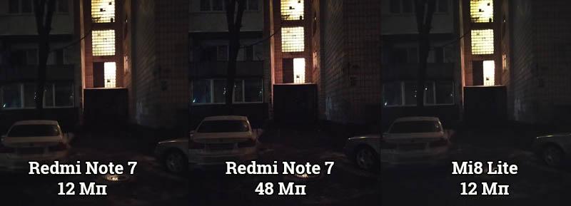 При ночной съемке с минимальным освещением