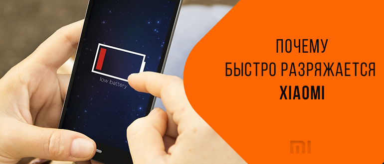 Система Андроид жрет батарею Xiaomi