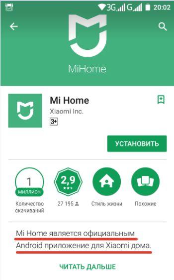 Запустить Mi Home