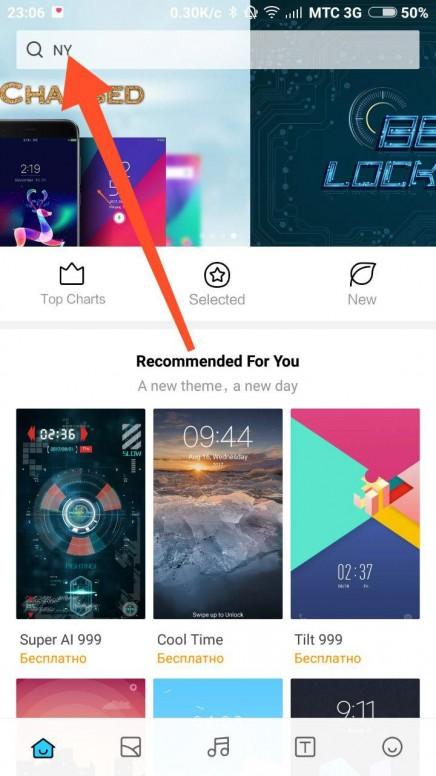 Запустить приложение