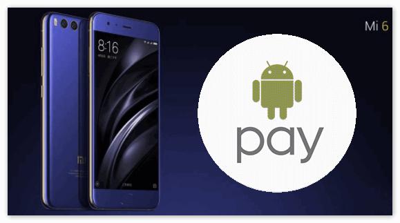На Xiaomi Mi 6 работает Android Pay