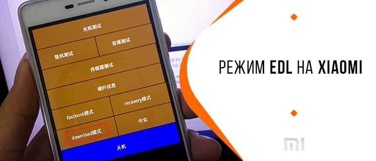 EDL режим Xiaomi 3