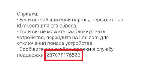 Для разблокировкиMi Account с помощью службы поддержки