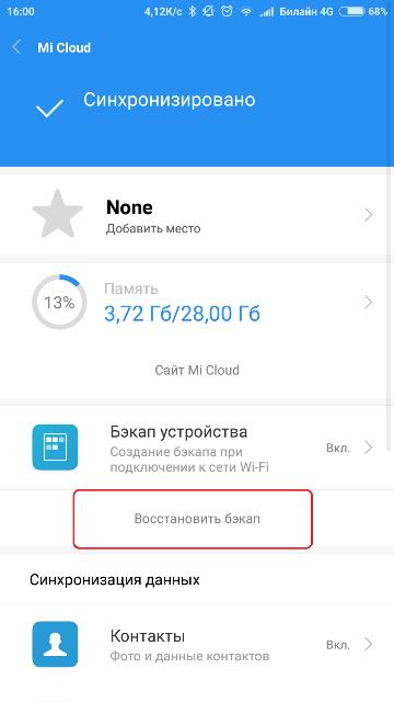 Сохранение данных