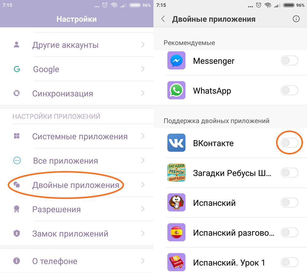Двойные приложения