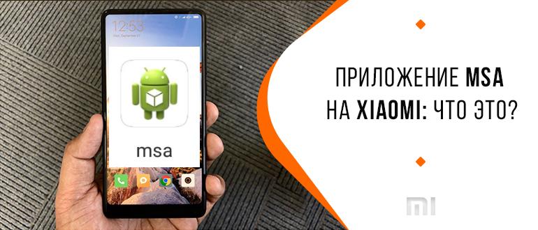 Приложение MSA Xiaomi