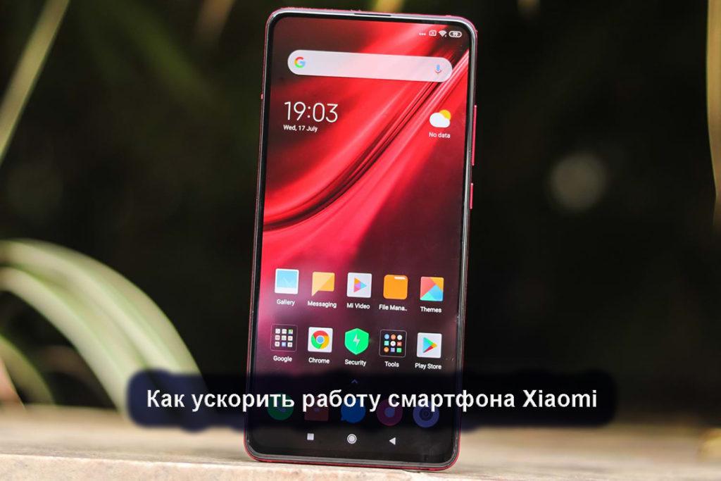 Как ускорить работу смартфона Xiaomi