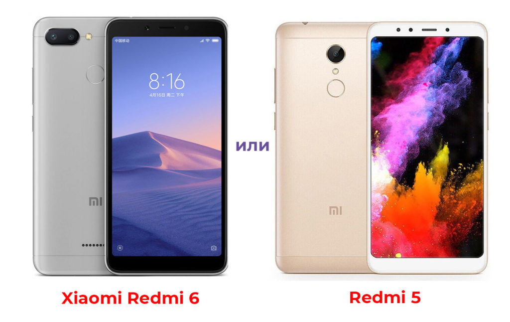 Xiaomi Redmi 6 или Redmi 5