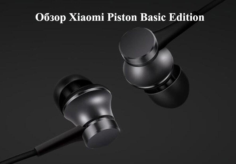 Обзор Xiaomi Piston Basic Edition